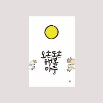 [바보사랑]추석 카드
