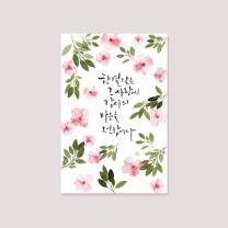 [바보사랑]카드 - 한결같은 그 사랑에