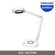삼성전자 학생/학습/공부 LED 스탠드 조명 SLD-10CH10N