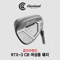 정품 클리브랜드 RTX-3 CB 여성용 웨지 투어새틴