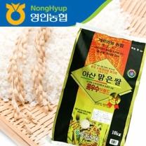 [아산장터] 2018년 햅쌀 아산맑은쌀 10kg/영인농협