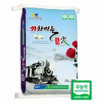 [곡성농협.당일도정.이중안전박스]기차마을 곡성미 무농약쌀 20kg