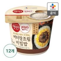 [CJ직배송]햇반컵반 버터장조림비빔밥 216g X 12개