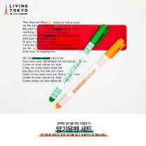[리빙도쿄] 암기용 펜 일제 필기류