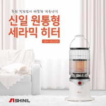 [하이마트] 원통형 세라믹 전기히터 SEH-SB2200 [원적외선 / 2단계 온도조절 / 무연무소음]