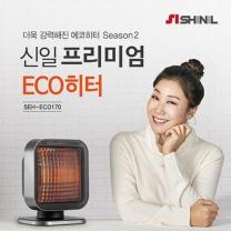 [하이마트] 절전형 에코 히터 SEH-ECO170 리모콘형 [4중안전 / 좌우회전 상하조절 / 타이머]