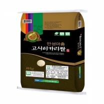 2018년 햅쌀 안성 고시히카리쌀 10kg/안성마춤농협