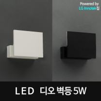 LED 디오 벽등 5W 전구색 LED벽등 LED벽부등 거실벽등