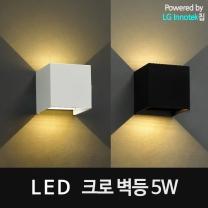 LED 크로 벽등 5W 전구색 LED벽등 LED벽부등 거실벽등