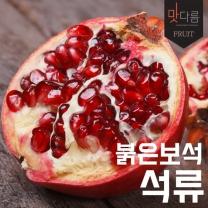 [가락24]석류 1kg내외 4~5입(개당 270g내외)/이화