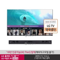 LG 올레드 TV 벽걸이형 OLED65B8GW  OLED65B8GNA+사운드바 SK1D