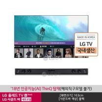 LG 올레드 TV 벽걸이형 OLED65B8BW  OLED65B8BNA+사운드바 SK1D