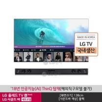 LG 올레드 TV 벽걸이형 OLED55E8KW  OLED55E8KNA+사운드바 SK1D