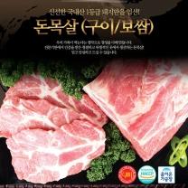[가락24]냉장 돈 목살(구이) 500g/알토