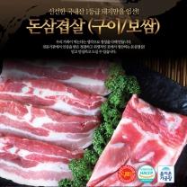 [가락24]냉장 돈 삼겹살(구이) 500g/알토