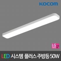 코콤 LED시스템 플러스 주방등 50W LED주방등 부엌등