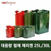 아이엠 제리캔 SG2007 30L