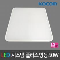 코콤 LED시스템 플러스 방등 50W LED거실등 LED방등
