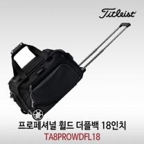 타이틀리스트 휠드 더플백 18인치 TA8PROWDFL18