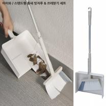 아이와 스탠드형 틈새빗자루&쓰레받기세트/청소도구