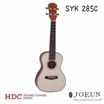 [영창] 콘서트 우쿨렐레 SYK-285C / 탑솔리드