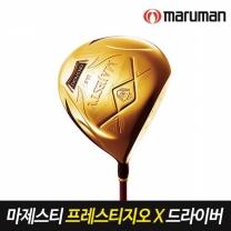 마루망 정품 마제스티 프레스티지오 10 드라이버