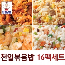 천일냉동 간편볶음밥 BEST 16개 무료배송 세트 (새우,야채,김치,게살..)