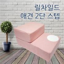 릴차일드 핑크 2단 애견스텝-강아지계단 침대변신
