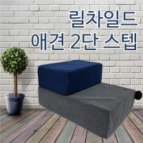 릴차일드 블랙볼 2단 애견스텝-강아지계단 침대변신