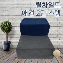 릴차일드 브라운볼 2단 애견스텝-강아지계단 침대변신