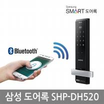 자가설치 삼성 IOT디지털도어락 SHP-DH520(블루투스기본탑재)/최첨단 블루투스문열림