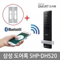 설치포함 삼성 IOT디지털도어락 SHP-DH520(블루투스기본탑재)/최첨단 블루투스문열림