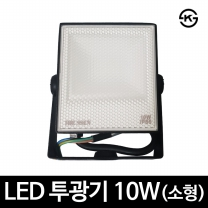 더쎈 LED사각투광기 10w 주광색 투광기 방수투광기