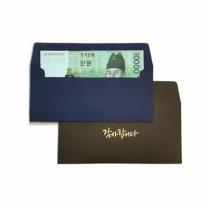 [바보사랑]고급 금박 캘리그라피 봉투(4매)