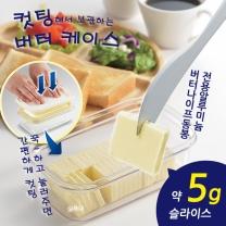 아케보노 프리미엄 컷팅보관 버터케이스/5g버터커터