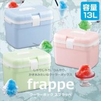 재팬JEJ/프라페 아이스박스 ICE BOX/보냉/쿨러
