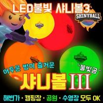 샤니볼_LED불빛 샤니볼2
