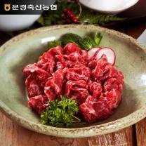 [문경축협]문경약돌한우 불고기 400g (1등급 이상)