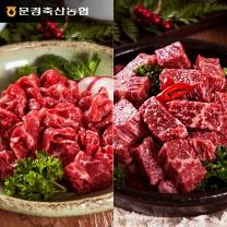 [문경축협]문경약돌한우 불고기,국거리 각 400g (총 800g, 1등급 이상)