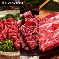 [문경축협]문경약돌한우 불고기,국거리,장조림 각 400g (총 1.2kg, 1등급 이상)