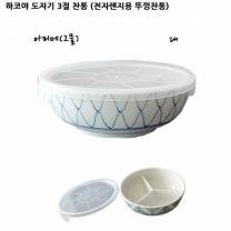 하코야 도자기 3절찬통/Table ware Sikiri Pack(전자렌지용 뚜껑찬통)