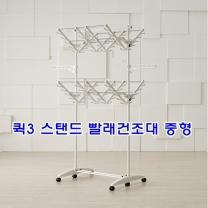 퀵3_스탠드 빨래건조대 중형