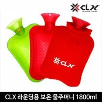 CLX 라운딩전용 보온물주머니 1800ml 전용커버 증정