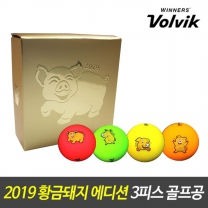 볼빅 신년 한정판 2019 황금돼지 3피스 골프공 세트