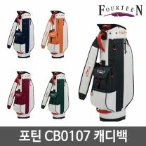 포틴골프 정품 CB0107 캐디백 (5 Color)
