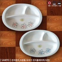 재팬SANTO/도자기식판(런치플레이트)/전자렌지용 화이트식판/오븐용 접시/식판