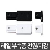 광폭레일 전원+마감 레일부속