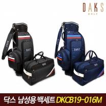 닥스골프 정품 남성용 백세트 DKCB19-016M 골프가방