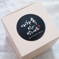 [바보사랑]새해 복 스티커(원형 5cm) 블랙 -20장