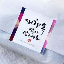 [바보사랑]새해 복 스티커(사각) 화이트- 20장